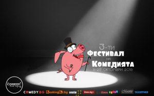 фестивал на комедията софия 2016