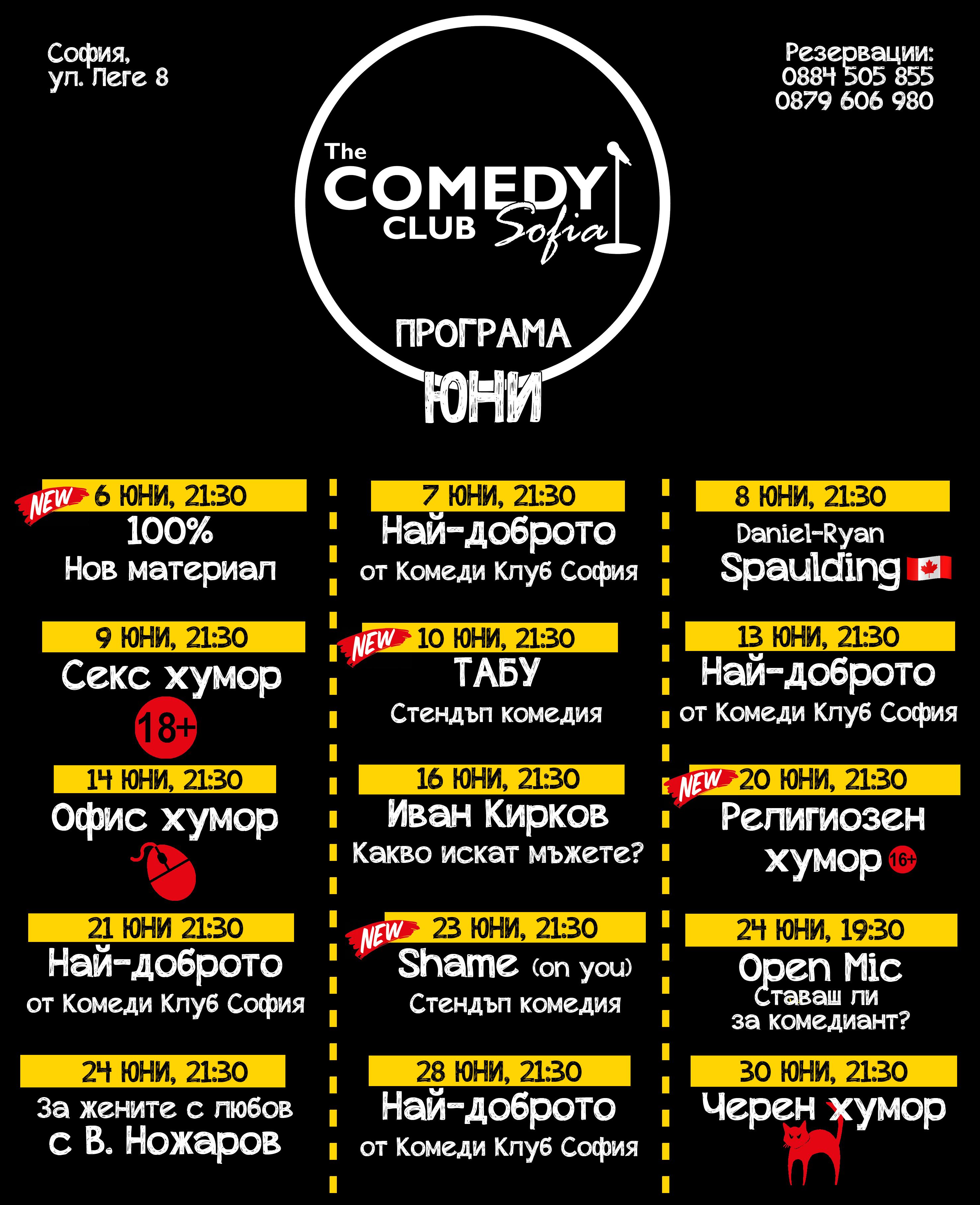 програма българска стендъп коемдия юни комеди клуб софия stand-up standup comedy the comedy club sofia programa bileti