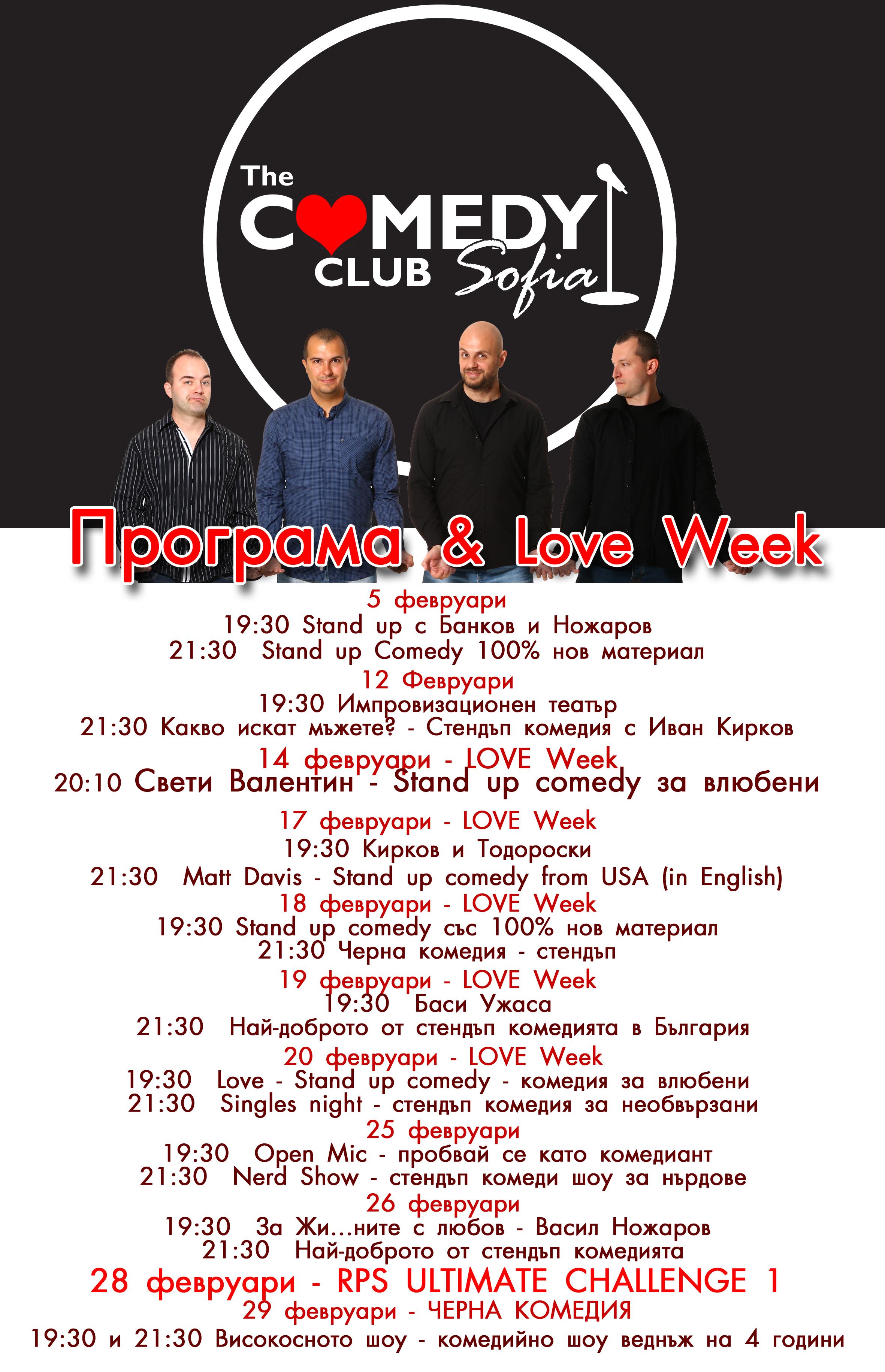 програма на стендъп комедията в София