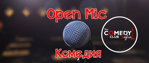 опън майк отворен микрофон стендъп комедия комеди шоу софия комедианти аматьори