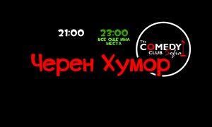 черен хумор стендъп комедия в София и България