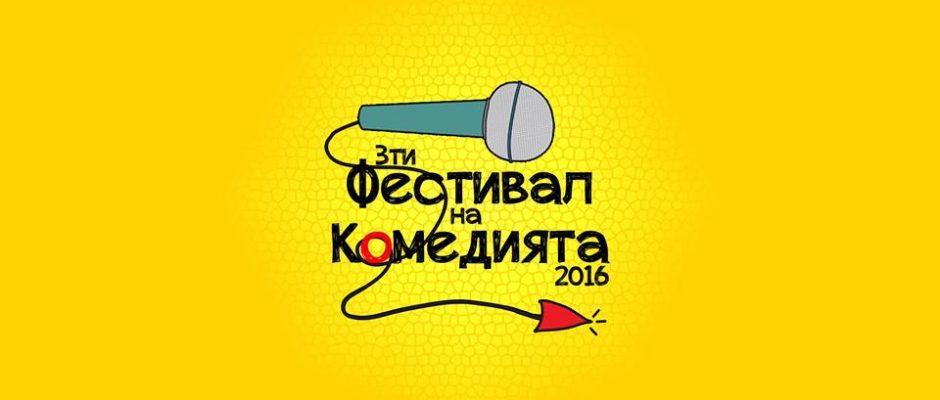 трети фестивал на комедията софия 2016 стендъп комеди шоу