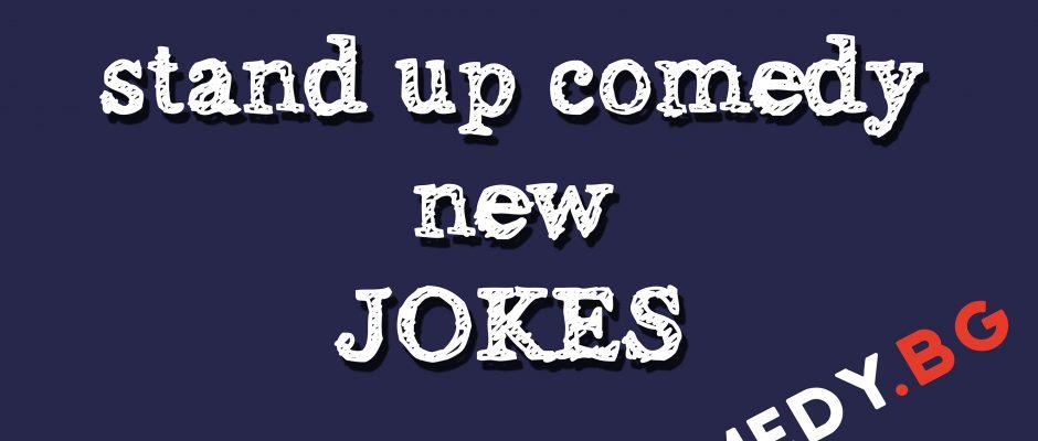 нов материал стендъп комедия смешна вечер комедийно шоу комеди клуб софия