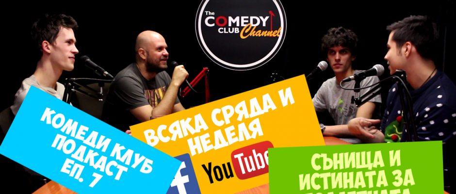 български комеди подкаст стендъп