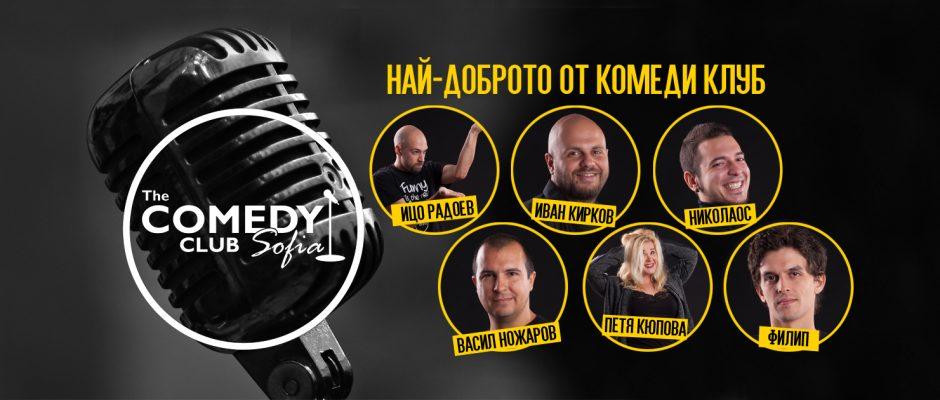 българска стендъп комедия