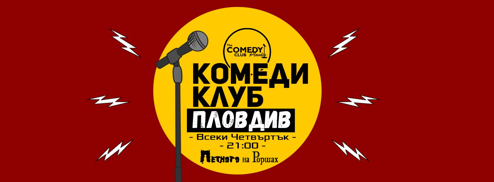 Стендъп Комеди Пловдив Клуб