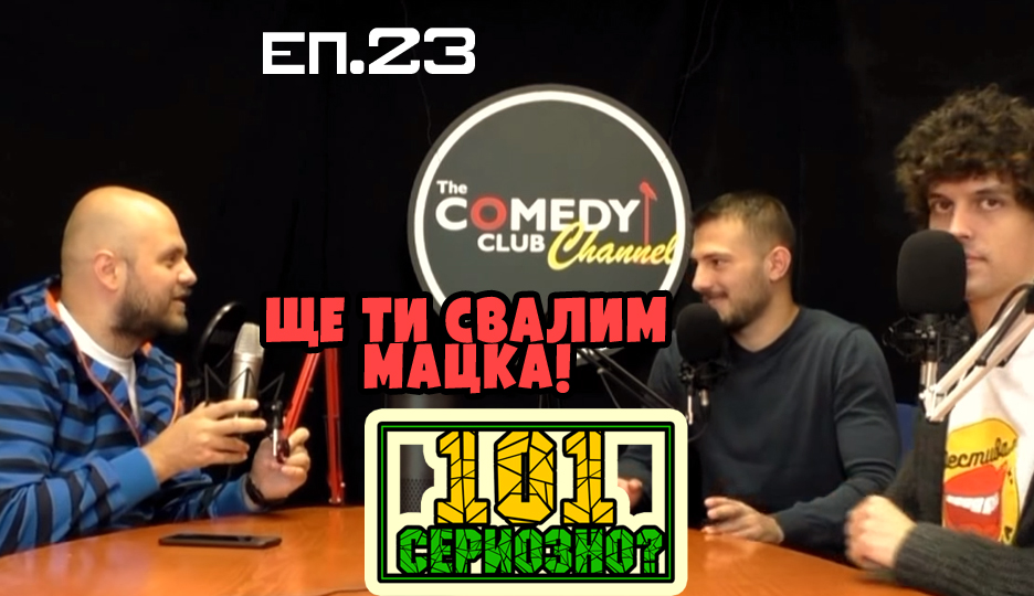български подкасти