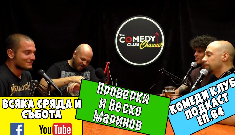 български подкасти проверки
