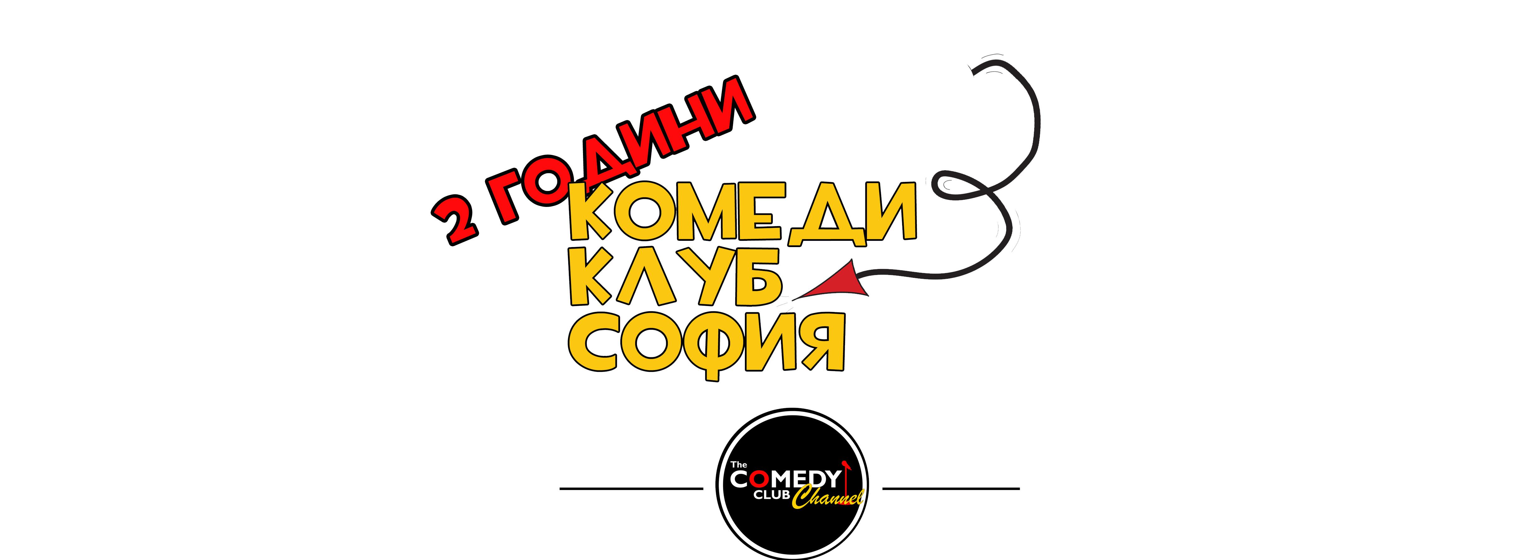 стендъп комеди шоу в София