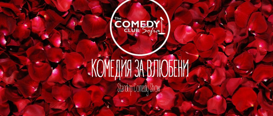 Stand-up comedy Valentine's day