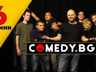 стендъп комеди 6 години в България