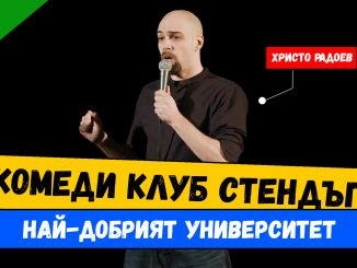 stand up comedy hristo radoev