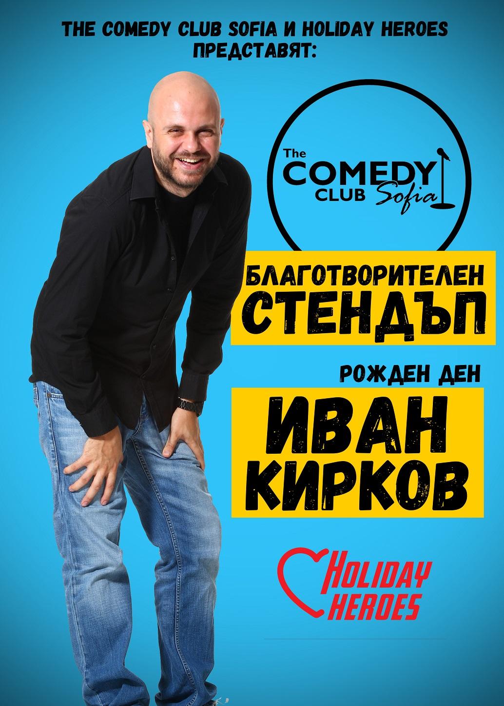 благотворително стендъп комеди шоу