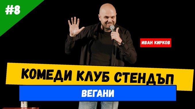 ivan kirkov stand up comedy