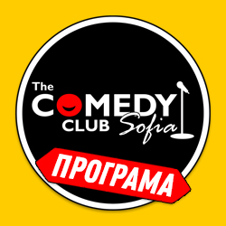 stand up comedy Bulgaria Program