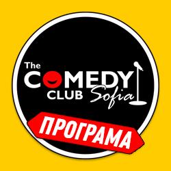 програма на комеди клуб софия