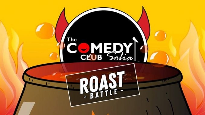 roast battle sofia роуст батъл софия stand up comedy