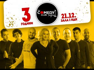 stand up comedy зала 1 НДК