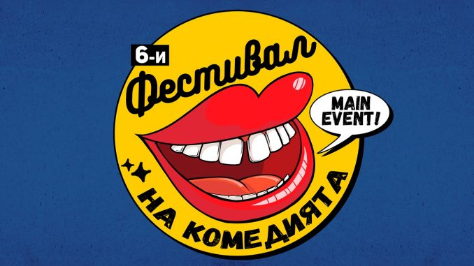 Comedy Festival Sofia 2019