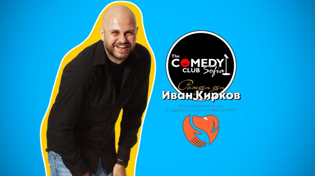 Иван Кирков - благотворително стендъп комеди шоу Stand up Comedy Bulgaria Charity