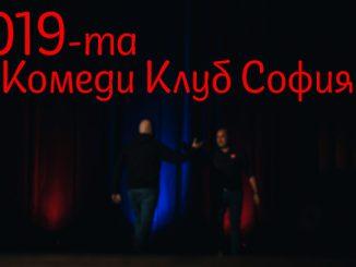 Комеди Клуб София 2019 Стендъп НДК