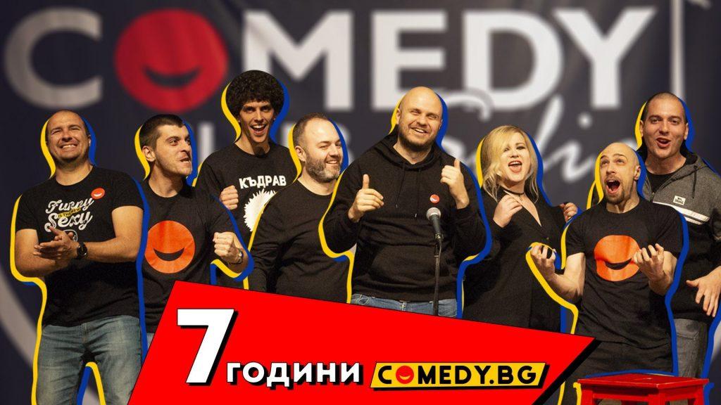 7 години standup comedy.bg
