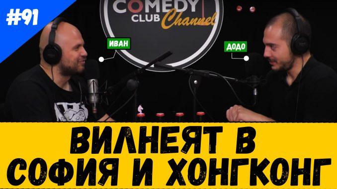 български подкаст с Иван Кирков и Николаос Цитиридис