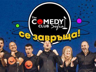 стендъп комедия българия