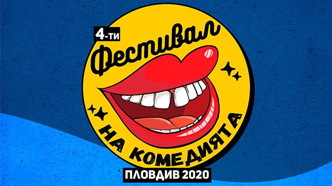 Фестивал на комедията Пловдив 2020