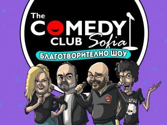 Благотворително stand-up comedy с кауза
