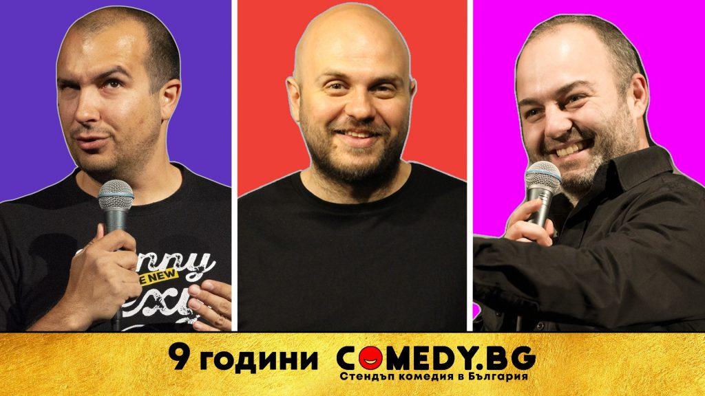 stand up comedy awards 9 godini Bulgaria