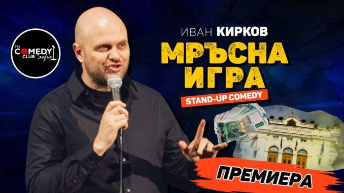 стендъп комеди шоу иван кирков